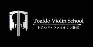 トアルド・ヴァイオリン教室